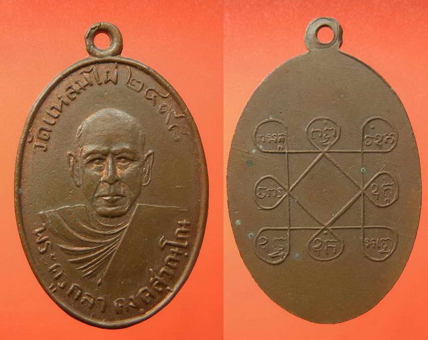 พระเครื่อง เหรียญพระครูกล่ำ คงฺคสุวณฺโณ วัดแหลมไผ่ จ.สุราษฎร์ธานี รุ่นแรก ปี 2498 เนื้อทองแดงผิวไฟ
