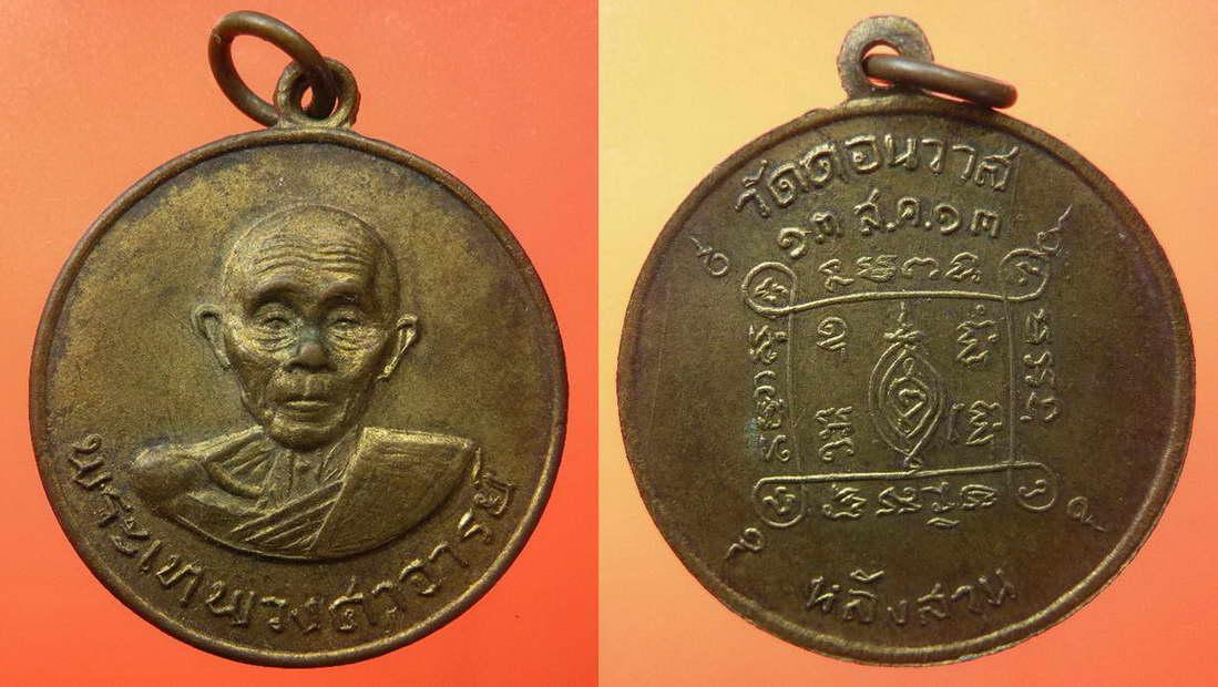 พระเครื่อง เหรียญพระเทพวงศาจารย์ วัดดอนวาส อ.หลังสวน จ.ชุมพร เนื้อทองแดงกะไหล่ทอง