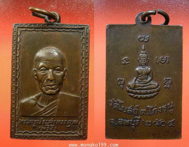 พระเครื่อง เหรียญหลวงพ่อพริ้ง พระครูประสาทวรคุณ วัดโบสถ์ ต.โก่งธนู จ.ลพบุรี รุ่นแรก ปี 2504 เนื้อทอง