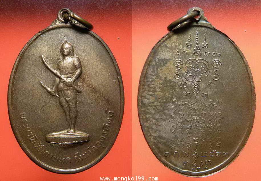 พระเครื่อง เหรียญพระยาพิชัย ดาบหัก จังหวัดอุตรดิตถ์ รุ่นแรก ปี 2513 เนื้อทองแดง ผิวไฟ