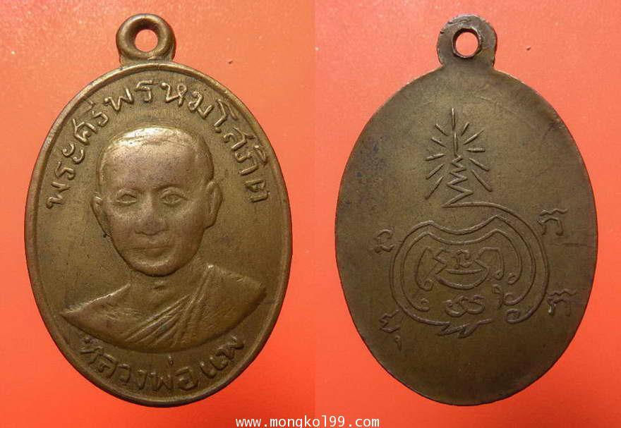 พระเครื่อง เหรียญหลวงพ่อแพ พระศรีพรหมโสภิต รุ่นแรก เนื้อทองแดง