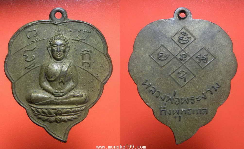พระเครื่อง เหรียญหลวงพ่อพระงาม กึ่งพุทธกาล ปี 2500 จ.ลพบุรี เนื้อฝาบาตร
