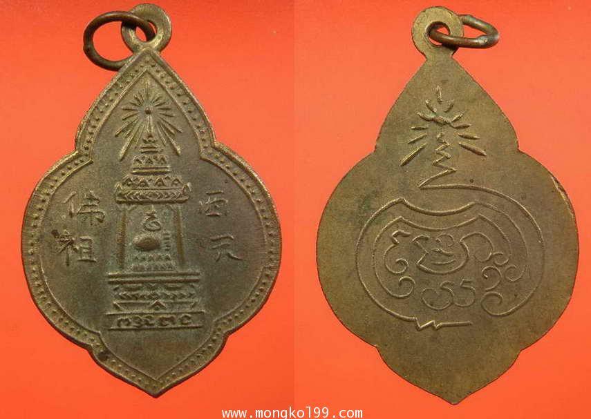 พระเครื่อง เหรียญพระพุทธบาตร จ.สระบุรี เนื้อทองแดงกะไหล่ทอง ห่วงเชื่อมเดิม
