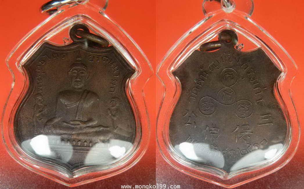 พระเครื่อง เหรียญหลวงพ่อวัดพนัญเชิง กรุงเก่า พุทธาภเเศก ปี 2517 เนื้อทองแดง ผิวเดิม1