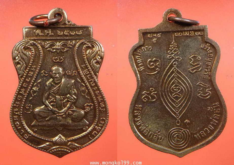 พระเครื่อง เหรียญหลวงพ่อกลั่น วัดพระญาติ ที่ระลึกในการสร้างอนุสาวรีย์หลวงพ่อกลั่น หลวงพ่ออั้น ปี 253