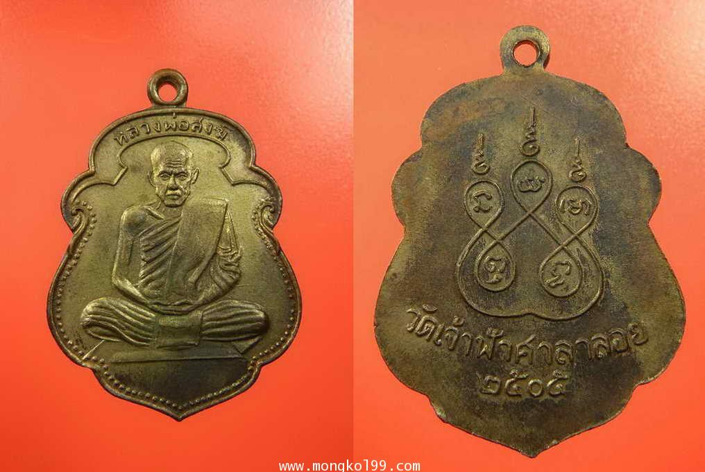 พระเครื่อง เหรียญหลวงพ่อสงฆ์ วัดเจ้าฟ้าศาลาลอย รุ่นแรก ปี 2505 เนื้อทองแดงกะไหล่ทอง ออกวัดเขากล้วย น