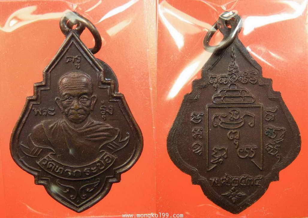 พระเครื่อง เหรียญหลวงพ่อรุ่ง วัดท่ากระบือ ปี 2535 หลังยันต์ เนื้อทองแดง