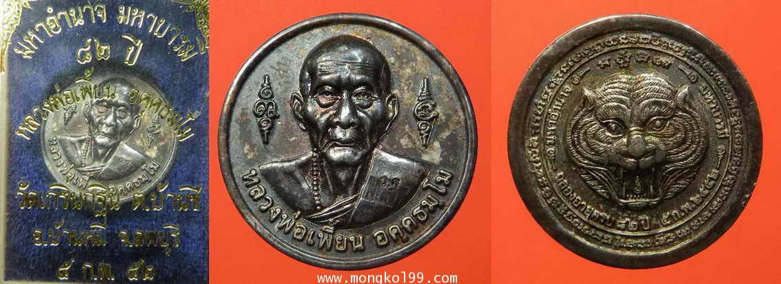 พระเครื่อง เหรียญอำนาจบารมี รุ่นฉลองอายุครบ 82 ปี หลวงพ่อเพี้ยน อคคธมโม วัดเกรินกฐิน ต.บ้านชี อ.บ้าน