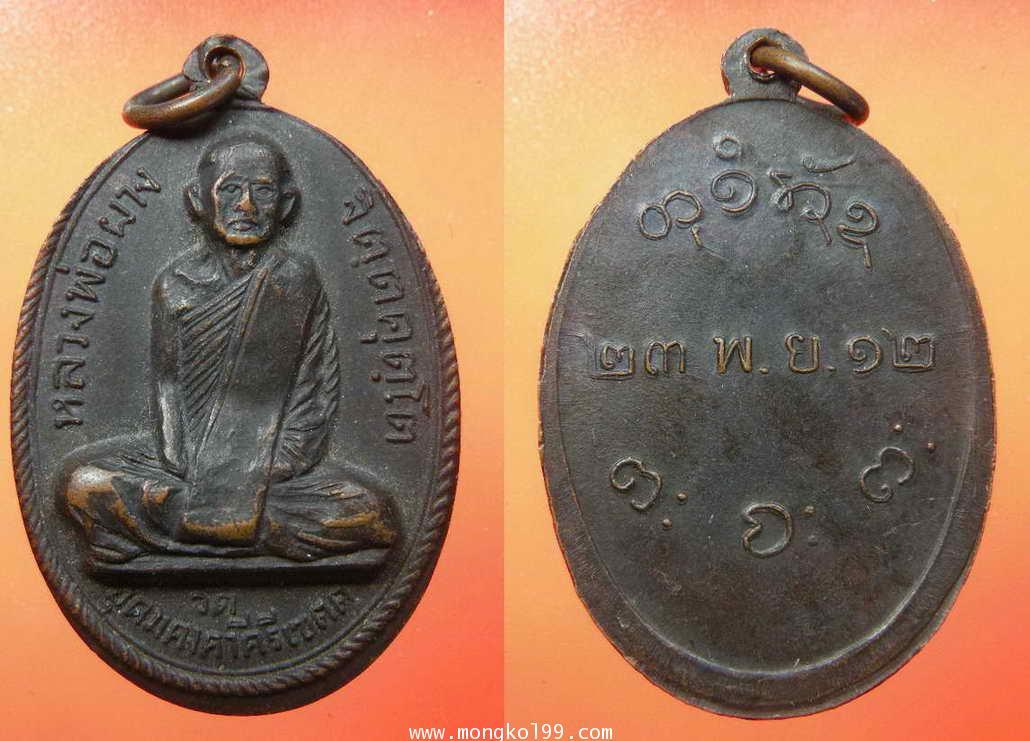 พระเครื่อง เหรียญหลวงพ่อฝาง จิตฺตคุตฺโต วัดอุดมคงคาคีรีเขตต์ รุ่นแรก ปี 2512 บล็อค คงคา เนื้อทองแดงร