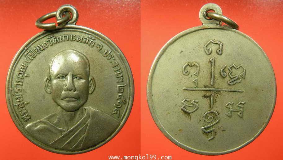 พระเครื่อง เหรียญหลวงพ่อเปี่ยม วัดเกาะหลัก จ.ประจวบคีรีขันธ์  ปี2514 เนื้ออาบาก้า