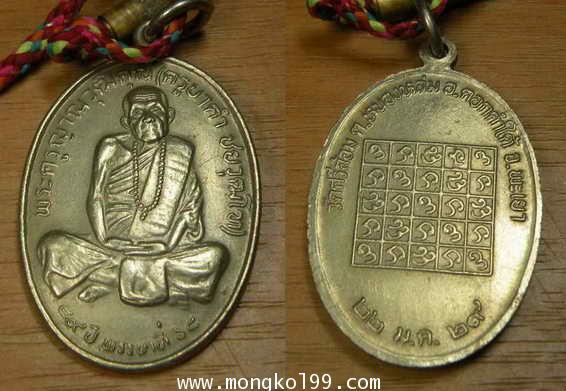 พระเครื่อง เหรียญครูบาคำ ชยวุฒโฑ พระครูญารวุฒิคุณ พรรษาที่ 68 วัดศรีล้อม อ.ดอกคำใต้ จ.พะเยา ปี 2529