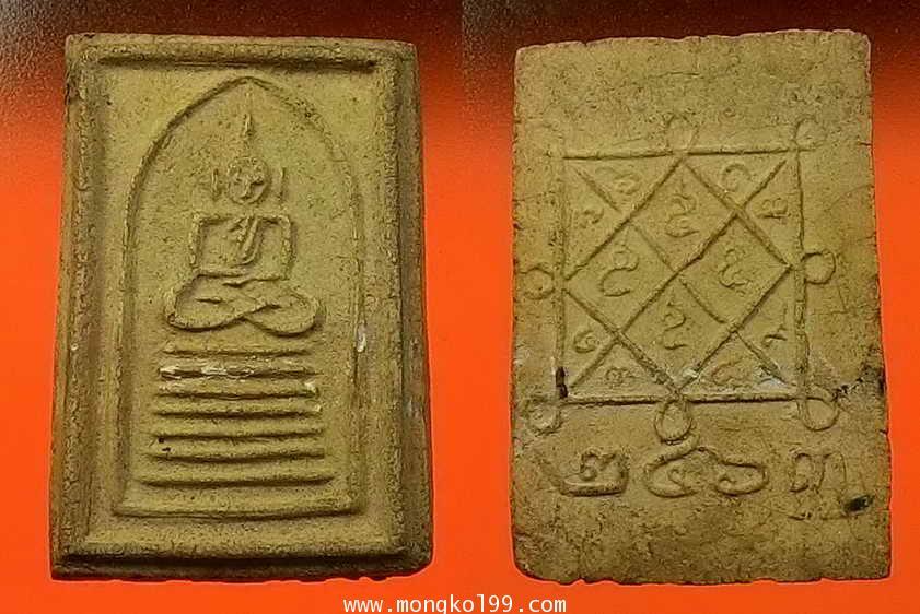 พระเครื่อง พระสมเด็จพระหลวงพ่อหม่น วัดคลองสิบสอง ปทุมธานี ปี ๒๔๖๓ สวยเดิมๆ สภาพมีหน้ามีตา