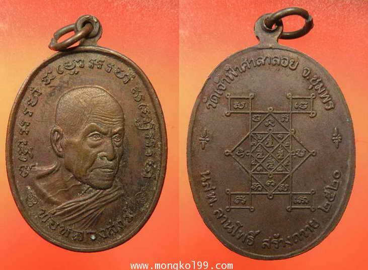 พระเครื่อง เหรียญหลวงพ่อสงฆ์ วัดเจ้าฟ้าศาลาลอย นสพ.ลานโพธิ์ สร้างถวาย ปี 2520 เนื้อทองแดง