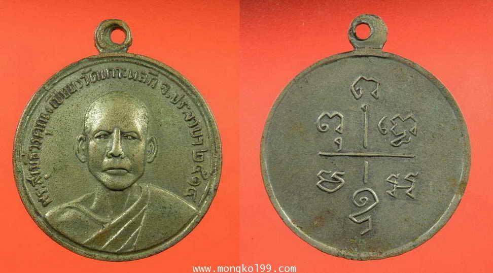 พระเครื่อง เหรียญหลวงพ่อเปี่ยม วัดเกาะหลัก รุ่นแรก ปี 2514 เนื้ออาบาก้า พิมพ์นิยม