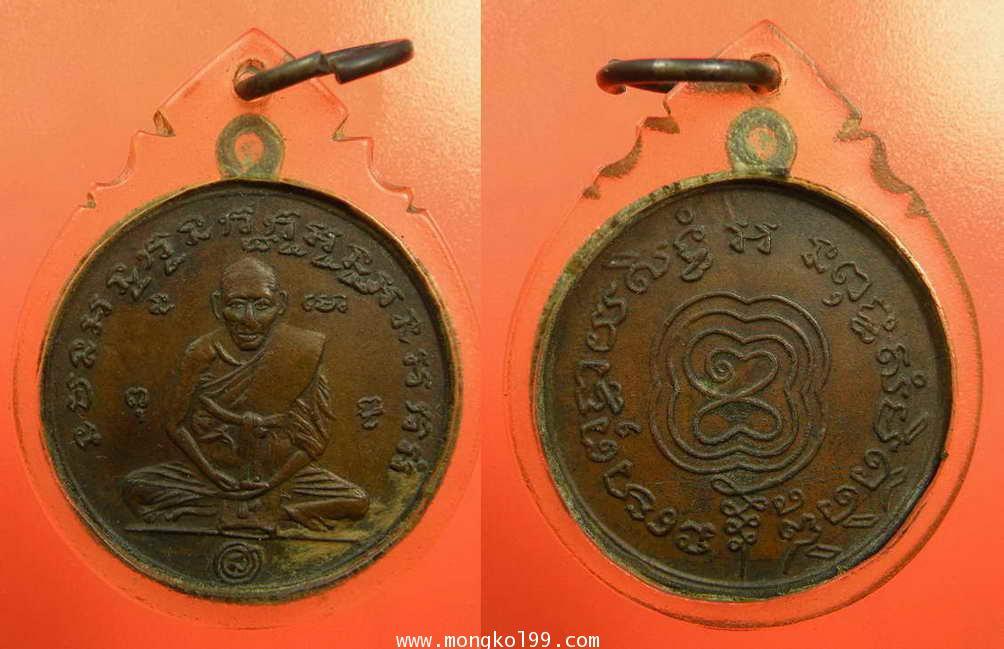 พระเครื่อง เหรียญหลวงพ่อกลั่น วัดพระญาติ รุ่นสอง เนื้อทองแดงห่วงเชื่อม