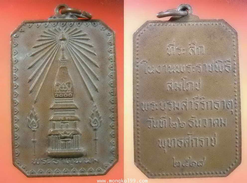 พระเครื่อง เหรียญพระธาตุพนม ที่ระลึกในพระราชพิธีสมโภชพระบรมสารีริกธาต ปี 2518 เนื้อทองแดง