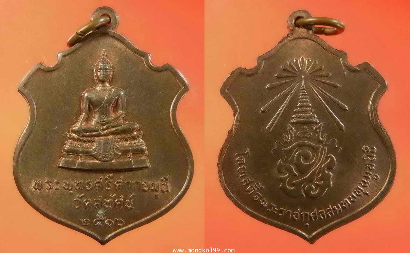 พระเครื่อง เหรียญพระพุทธศรีศากยมุนี วัดสุทัศน์ ปี2516 ที่ระลึกโดยเสด็จพระราชกุศลสมทบทุนมูลนิธิ เนื้อ