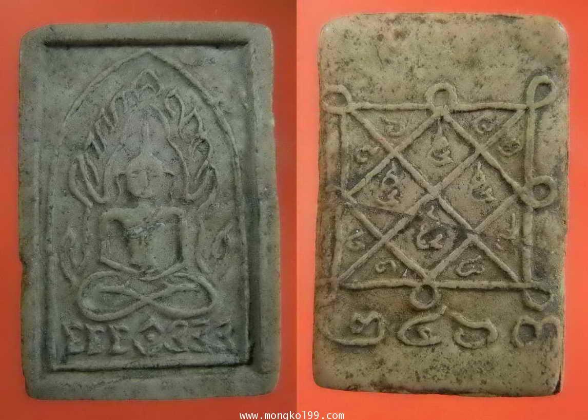 พระเครื่อง พระสมเด็จหลวงพ่อม่น วัดคลองสิบสอง พิมพ์ชินราช หลังยันต์ ปี 2463