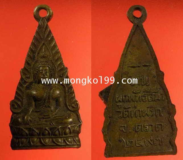 พระเครื่อง เหรียญชินราช งานผูกพัทธสีมา วัดท่าพริก จ.ตราด ปี 2497