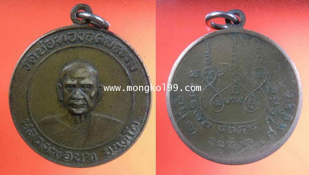 พระเครื่อง เหรียญหลวงพ่อบท ขฺนตติโก วัดบ่อทองอุดมธรรม จ.อุตรดิตถ์ เนื้ออาบาก้า