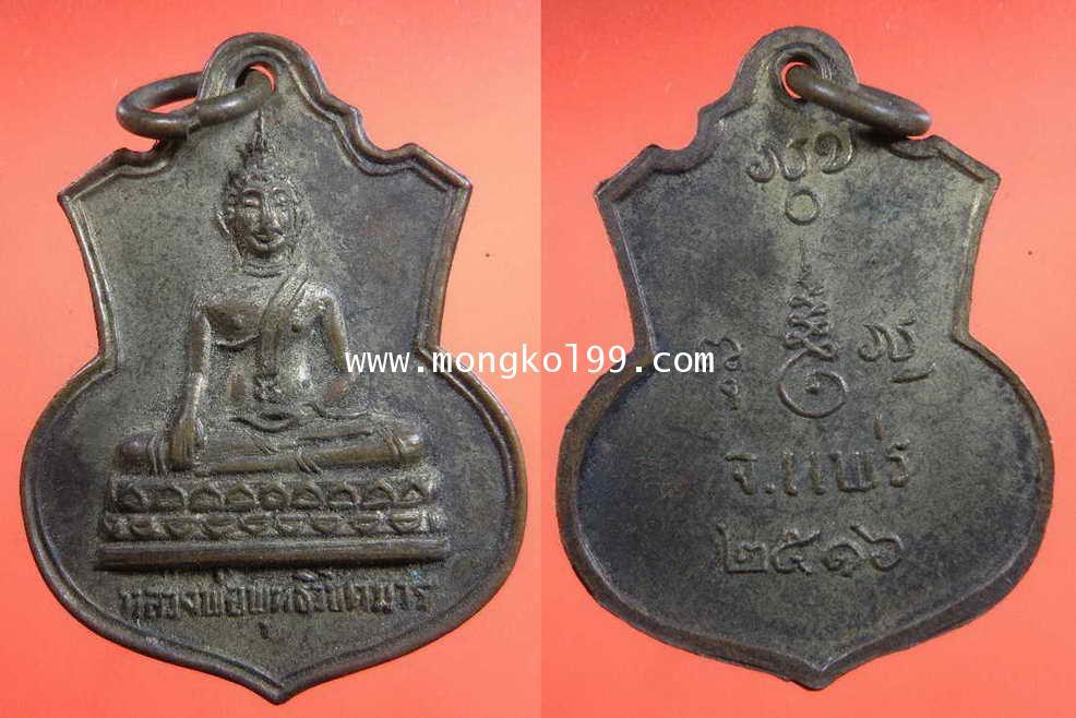 พระเครื่อง เหรียญหลวงพ่อพุทธวิชิตมาร จ.แพร่ ปี 2516 เนื้อทองแดง