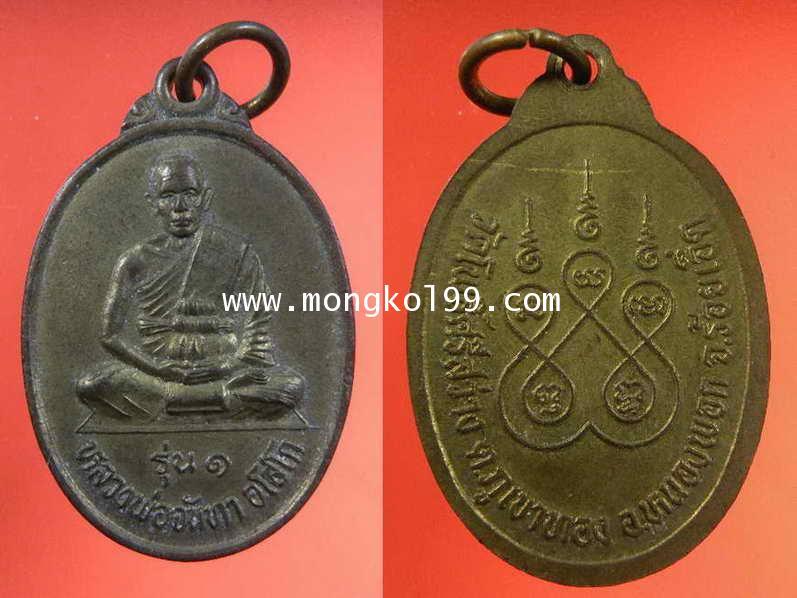 พระเครื่อง เหรียญหลวงพ่อจันทา อโธโก รุ่น 1 วัดโพธิศรีสว่าง ต.ภูเขาทอง อ.หนองพอก จ.ร้อยเอ็ด เนื้อฝาบา