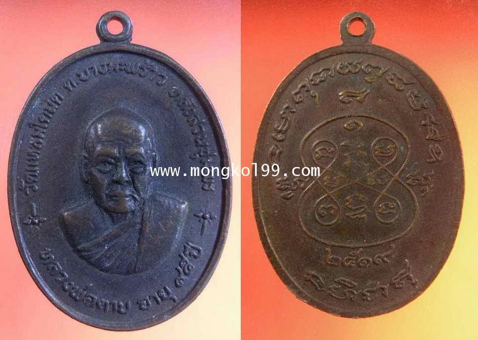 พระเครื่อง เหรียญหลวงพ่อตาบ วัดแหลมโตนด อ.หลังสวน จ.ชุมพร ปี 2519 เนื้อทองแดง