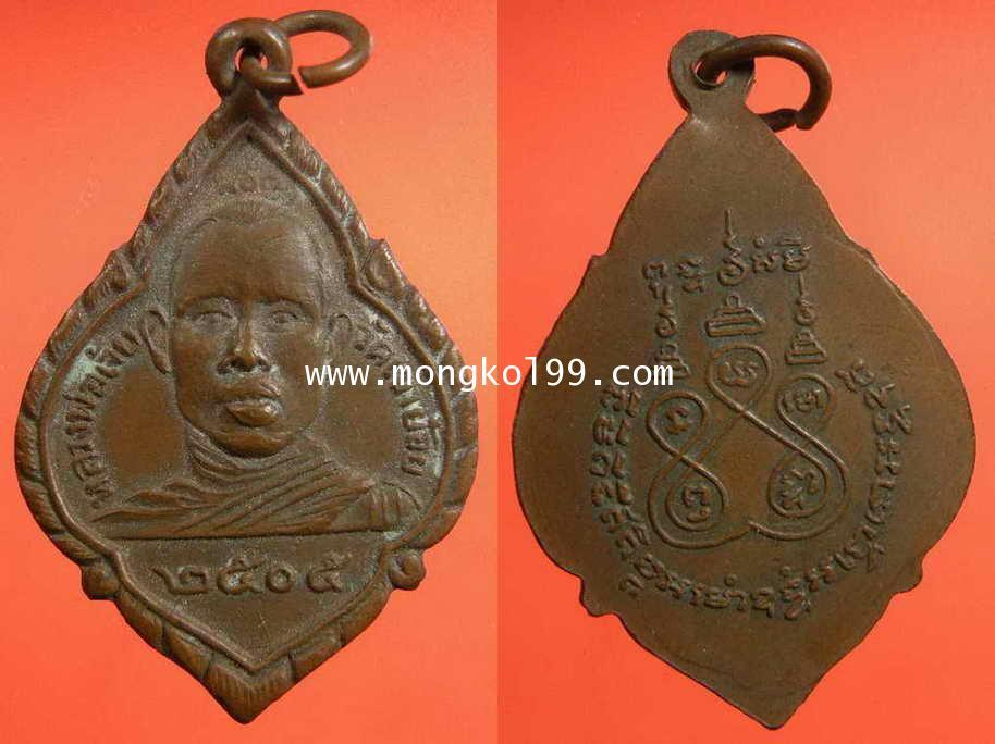 พระเครื่อง เหรียญหลวงพ่อเจ้ย วัดเขาย้อย ปี 2505 เนื้อทองแดง
