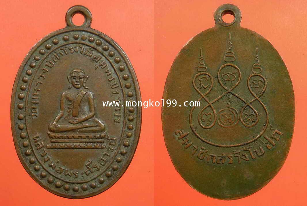 พระเครื่อง เหรียญหลวงพ่อพระศรีอารย์ วัดมหาวงษ์ สำโรงไต้ จ.สมุทรปราการ ปี 2492 เนื้อทองแดง