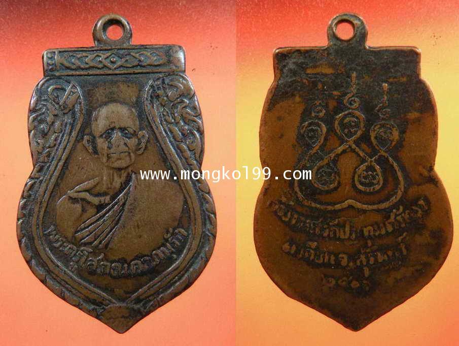 พระเครื่อง เหรียญพระครูโสภณคนานุรัก เจ้าอาวาสวัดประทุมศรัทธา อ.เดือน จ.สุรินทร์ ปี 2501