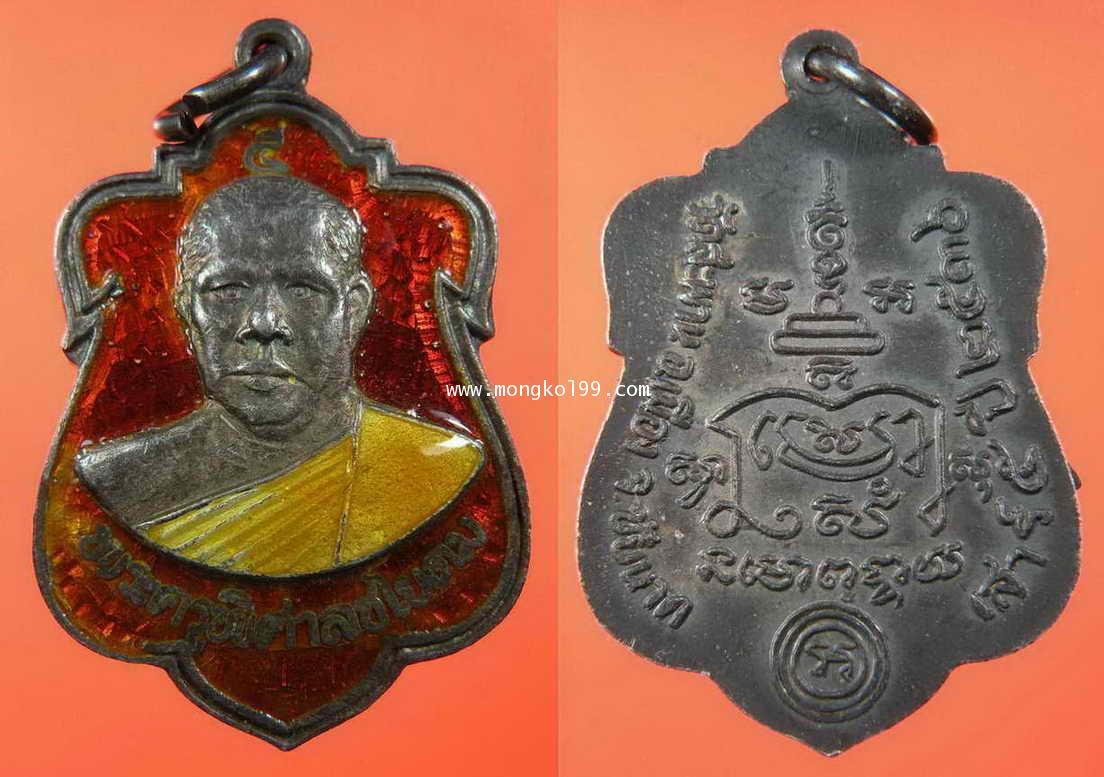 พระเครื่อง เหรียญพระครูพิศาลชโยดม วัดสะพาน อ.เมือง จ.ชัยนาท รุ่นเสาร์ ห้า ปี 2536 เนื้อเงินลงยาสีแดง