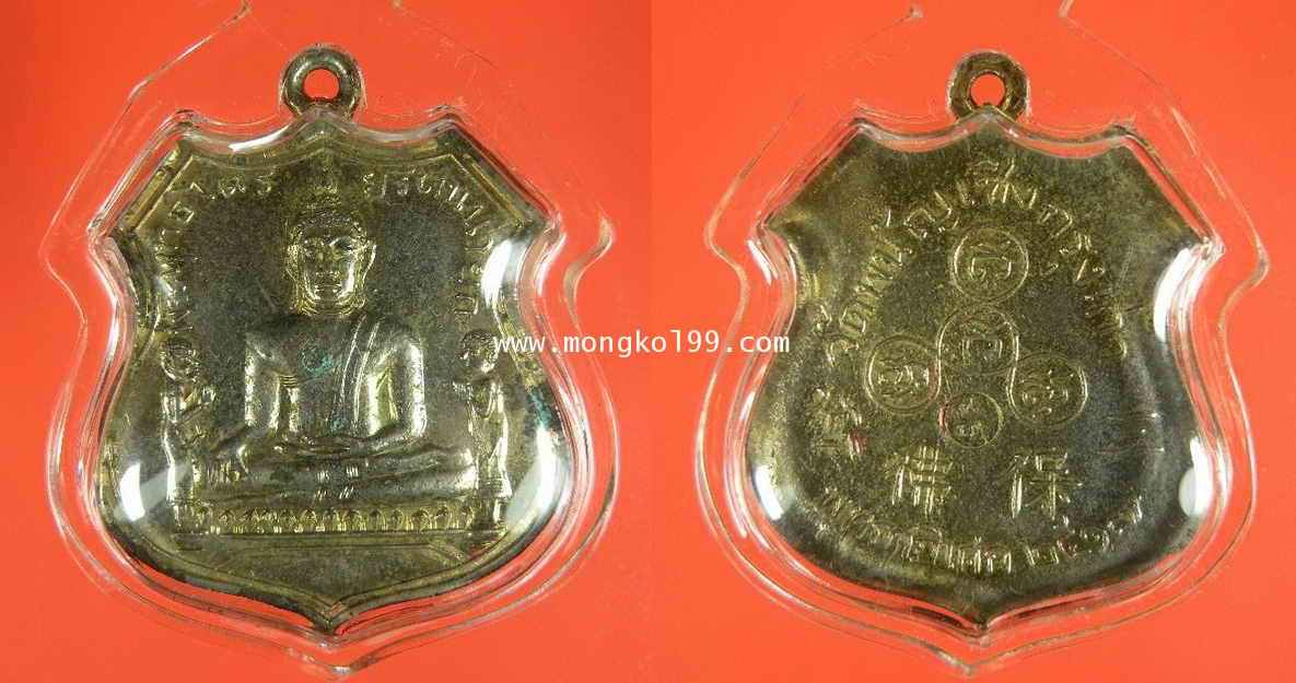 พระเครื่อง เหรียญอาร์มใหญ่ หลวงพ่อโต วัดพนัญเชิง ปี 2517 เนื้อทองแดงก ะ ไหล่ทองเดิม ตอกโค๊ต1