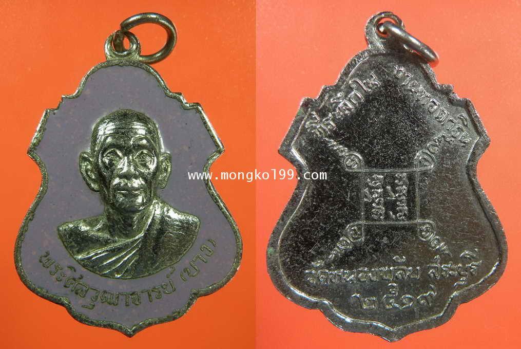 พระเครื่อง เหรียญหลวงพ่อบาง พระศีลวุฒาจารย์ วัดหนองพลับ สระบุรี ที่ระลึกในงานทอดกฐิน ปี 2519 เนื้ออา