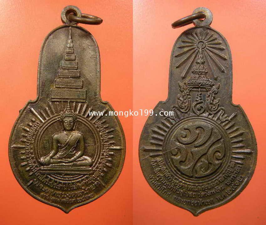 เหรียญพระพุทธมงคลนายก วัดวังกระโจม นครนายก ปี12 พิมพ์ใหญ่ ท่านเจ้าคุณนรฯอธิษฐานจิต