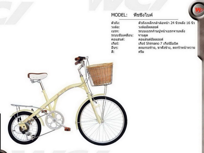 จักรยาน ล้อหน้าโต24  หลังเล็ก16 สไตล์คลาสสิค ฟิชชิ่ง ไบค์ ยี่ห้อ WCI