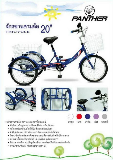 จักรยาน 3 ล้อ Panther