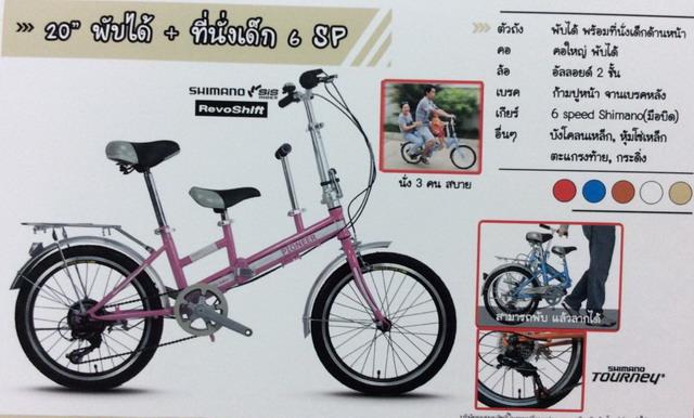 จักรยานแม่บ้าน พับได้Pioneer 20 นี้ว  มีที่นั่งเด็ก  เกียร์ 6 สปีด