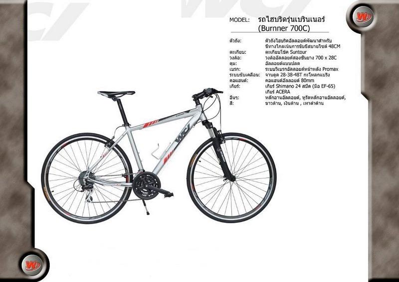 จักรยาน ไฮบริด WCI รุ่น Burnner