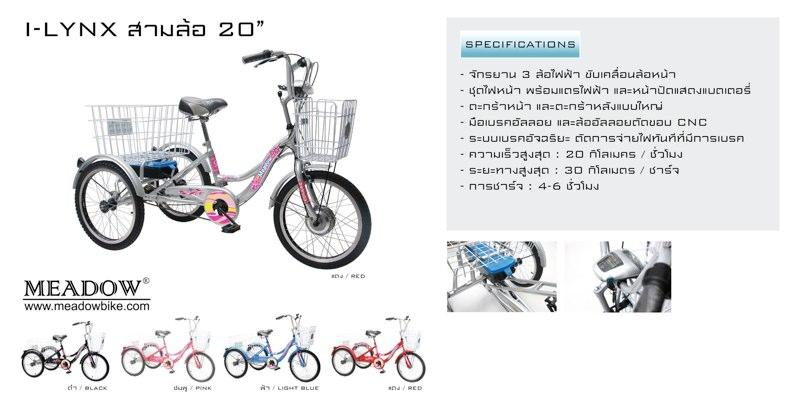 """จักรยานสามล้อไฟฟ้า ขับเคลื่อนล้อหน้า Meadow i-lync 20"""""""