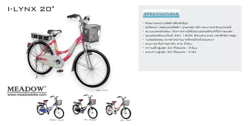 จักรยานแม่บ้าน Meadow  รุ่น ซิตี้ลิงค์ 24 นี้ว