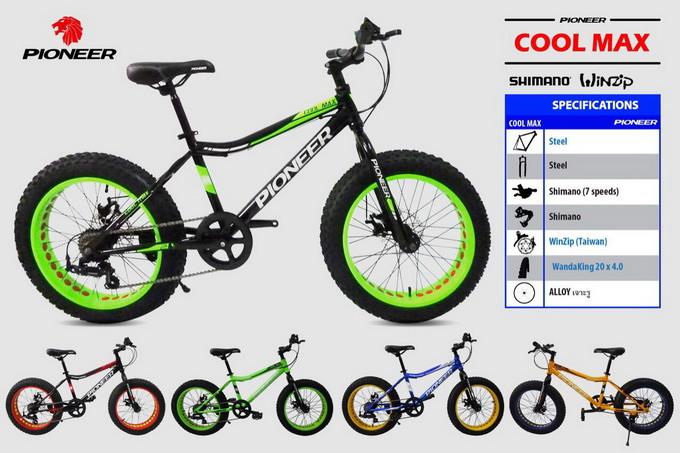 มินิ Fat Bike  รุ่น Cool Max  Pioneer