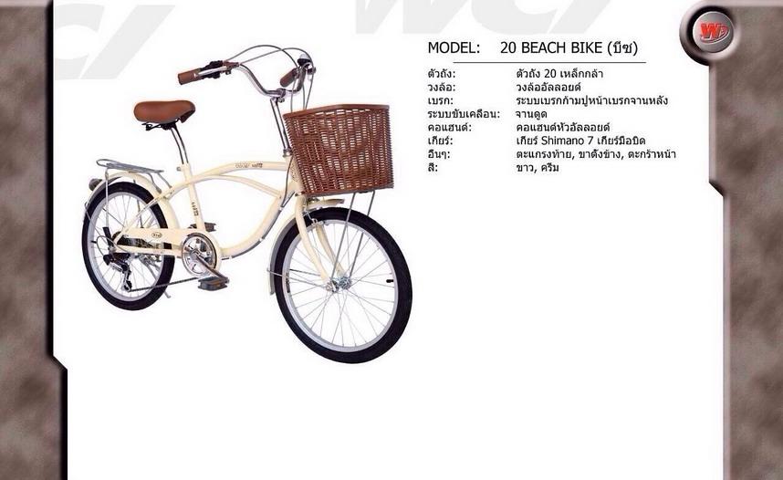 จักรยาน WCI Beach Bike วงล้อ20 เกียร์ ชิมาโน 7 สปีด