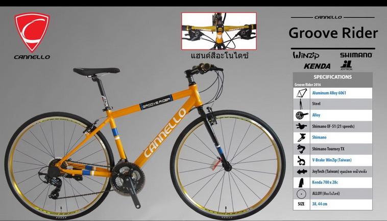 จักรยานไฮบริด Cannello รุ่น Groove rider ดีไซน์สวย
