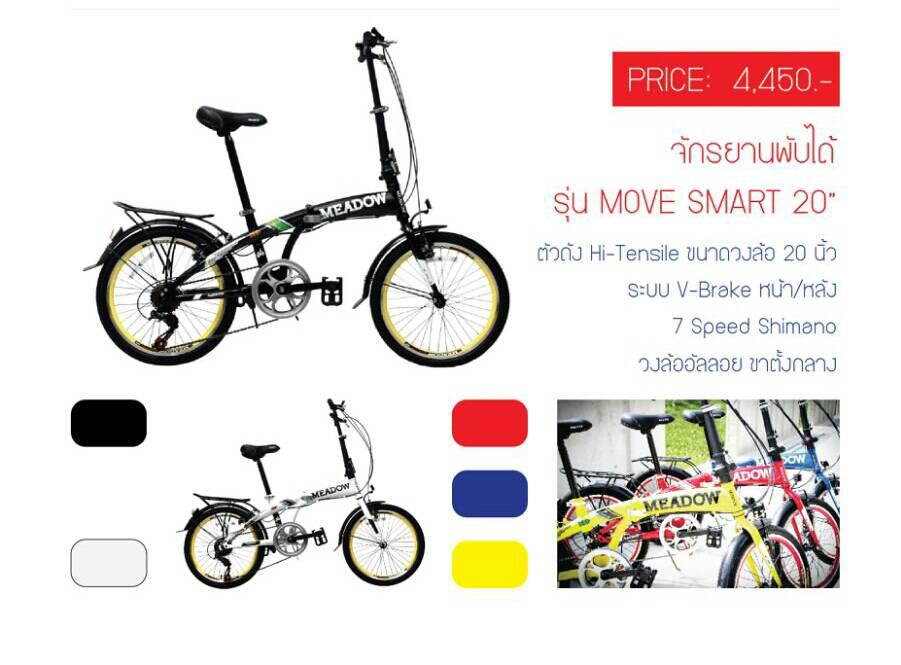 จักรยานพับ 20 นี้ว ยี่ห้อ Meadow Smart