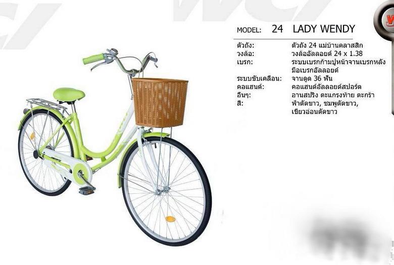 จักรยานทรงแม่บ้านญี่ปุ่นวินเทจ WCI 24 wendy