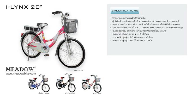 """จักรยาน ไฟฟ้า Meadow I-LYNX 20""""(เมโด้ ไอ-ลิงซ์)"""