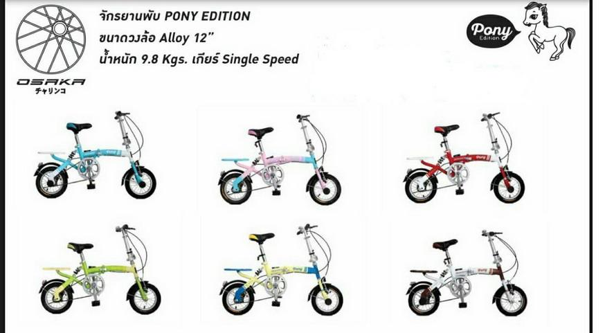 จักรยานพับ OSAKA รุ่น PONY