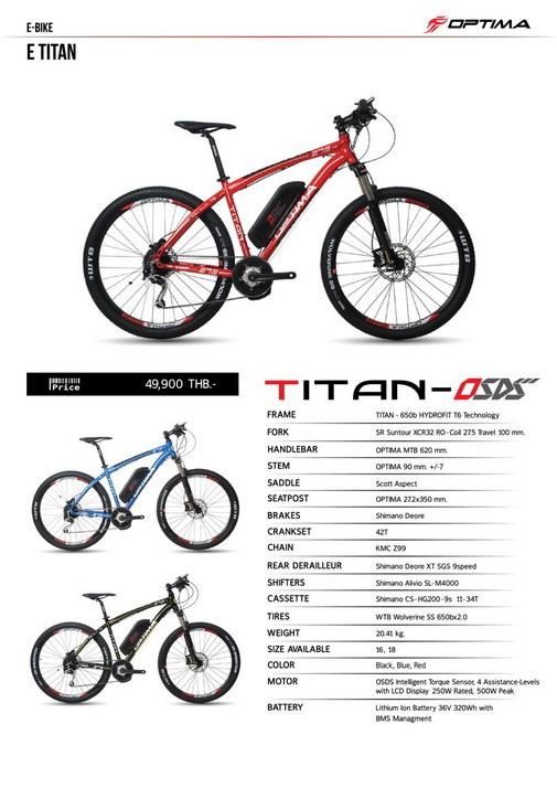 เสือภูเขา ไฟฟ้า E-Titan 27.5 Shimano 27 sp