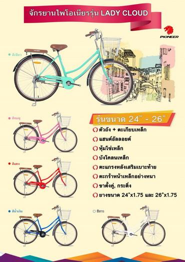 จักรยานแม่บ้าน Pioneerรุ่น Lady Cloud