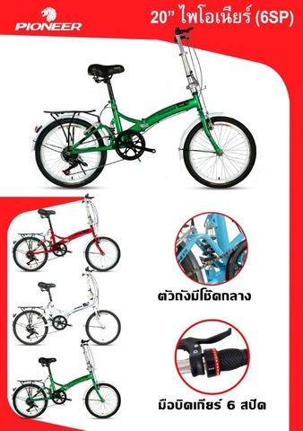 """จักรยานพับ Pioneer 20"""" 6 speed"""